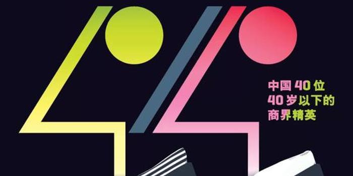 2018年中國40歲以下商界精英公布 美團CEO王興排第一