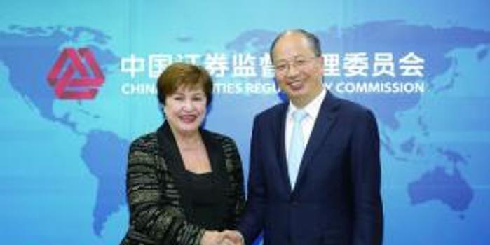 易会满会见国际货币基金组织总裁格奥尔基耶娃