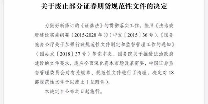 证监会宣布废止借壳执行IPO标准等18个文件 有何影响