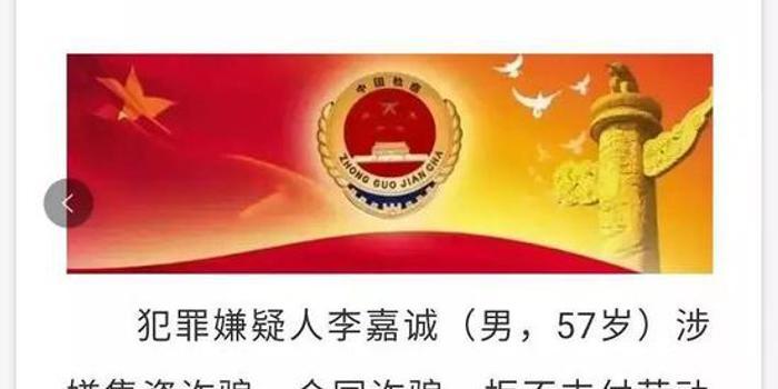 嘀的商城網絡公司李嘉誠涉嫌集資詐騙被移送審查起訴