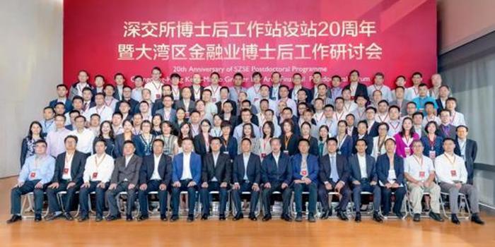 深交所博士后工作站设站20年:培养资本市场