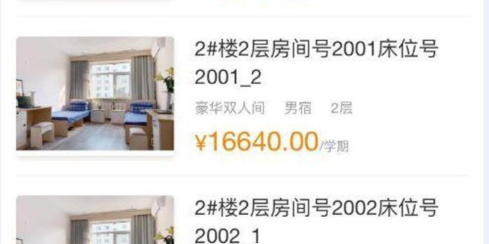 河北天价高校公寓:老板系省政协常委 学生维权已3年