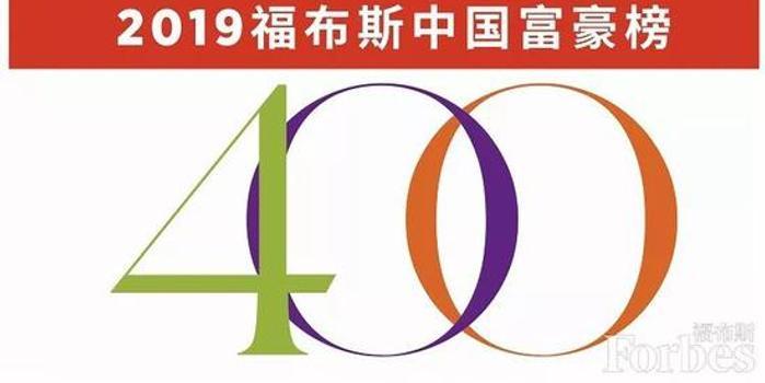 2019福布斯中国富豪榜:富豪总财富比一年前增长超1/5