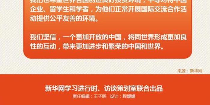 解读习近平主席在一带一路高峰论坛开幕式上主旨演讲