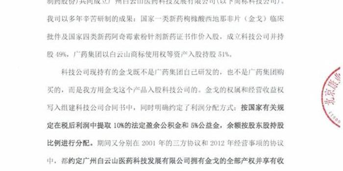 康业元发布举报广药李楚源违法违纪证据及法律论证