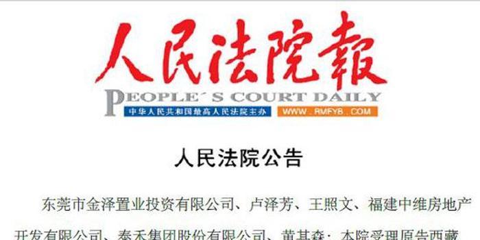 被西藏信托起诉后 负债1900亿的泰禾要起诉自媒体