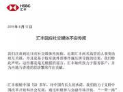 汇丰中国:股东施压导致高管离职纯属谣言