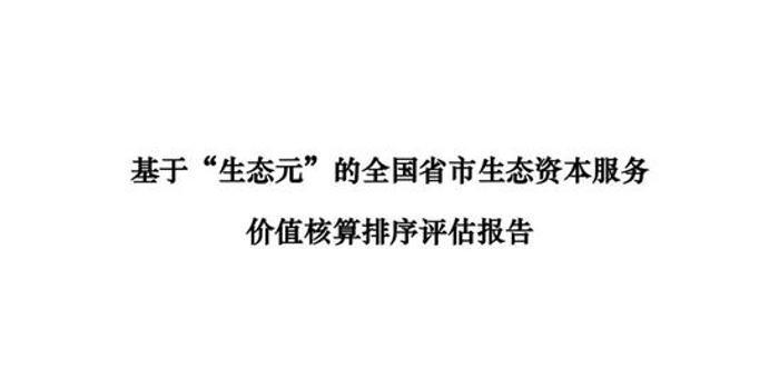 全国生态资本服务价值总量排名发布 京沪津处末三位