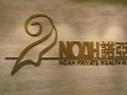 诺亚财富:公司产品整体经营现状呈现健康