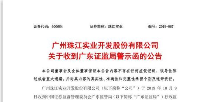珠江实业信批违规存多项并购风险 并购依赖何时了?