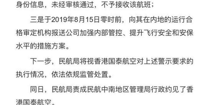 民航局对香港国泰航空亮剑:暴力机师 立即停飞!
