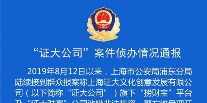 证大集团董事长戴志康等投案自首 涉非法吸存遭立案