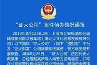 戴志康自首深陷200亿偿付危机 警方:涉非法吸存罪