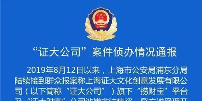 戴志康自首深陷200亿偿付?;?警方:涉非法吸存罪