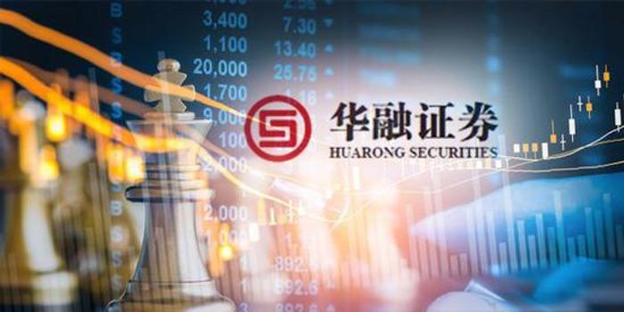华融证券迎新董事长:原证监局局长空降 有哪些打法?