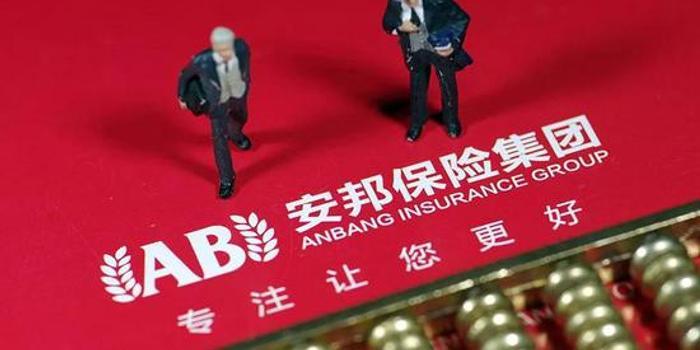 安邦系资产处置进入关键期 是谁接盘首笔保险股权?