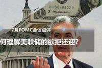 7月FOMC会议点评 如何理解美联储的欲拒还迎?