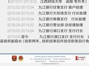 """29岁女行长挂职副县长 公众质疑未必是""""挑刺"""""""