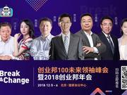创业邦100未来领袖峰会暨2018创业邦年会即将启幕