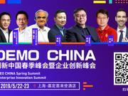 2019创新中国春季峰会即将登陆上海