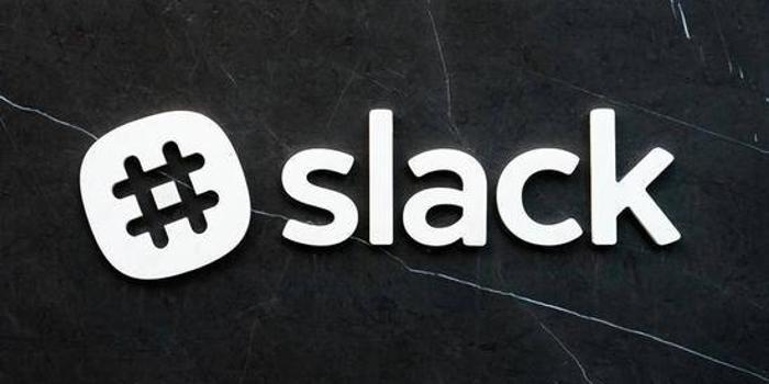 从 Slack IPO 我们能学到什么?