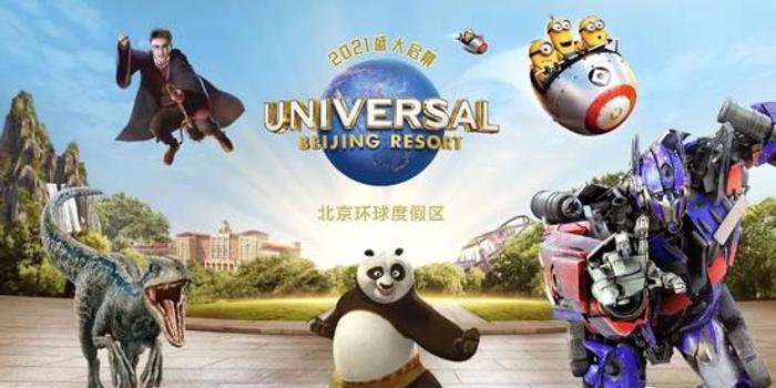 劉昊然李冰冰亮相北京環球度假區宣傳片 7景區將入駐