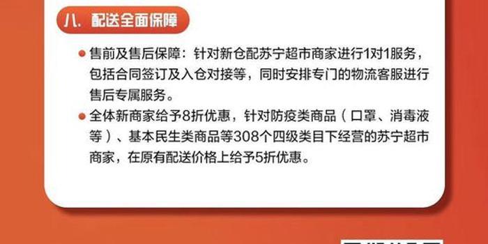 年费、佣金全免,流量共享,苏宁超市推8项入驻优惠
