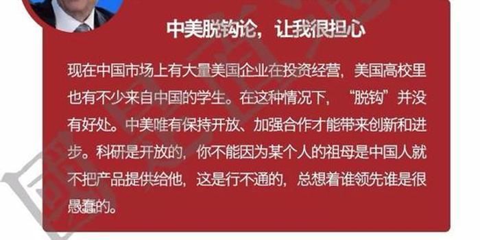 图解创新经济论坛:比尔盖茨杨元庆等中外企业家发言