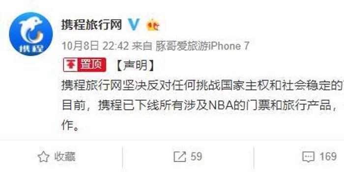 携程:下线NBA相关门票和旅行产品 暂停与NBA合作