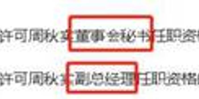 """上海人寿美女高管""""学历造假""""?"""