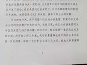 茅台董事长李保芳给汾酒掌门人李秋喜致歉信(全文)