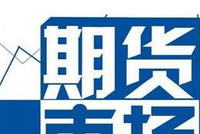姜洋:建议继续推进商品期货市场开放