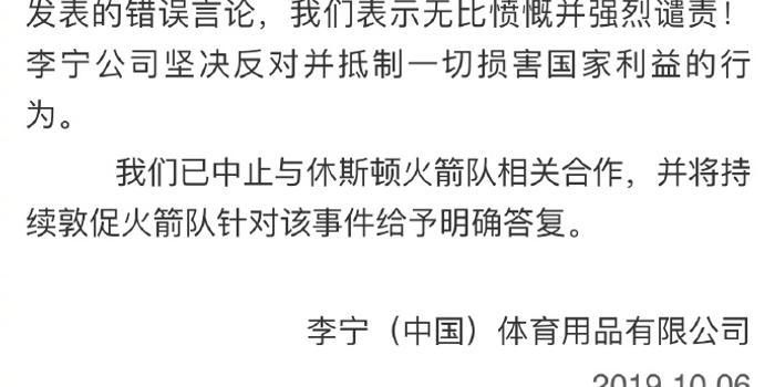 中国李宁发声明:中止与休斯顿火箭队相关合作
