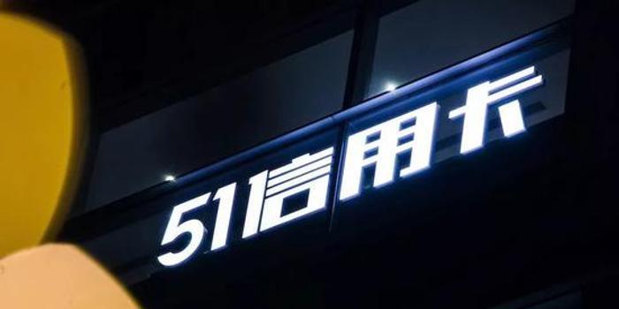 51信用卡遭杭州警方调查 商业模式面临巨大不确定性