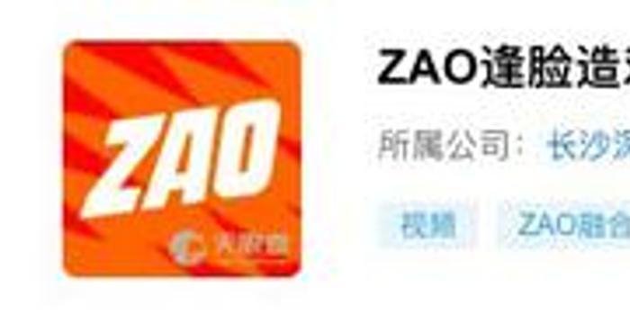 一张自拍让你变主角:AI换脸ZAO刷屏引隐私泄露担忧