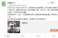 官方通报长春万达广场爆炸:初步勘查为刑事案件