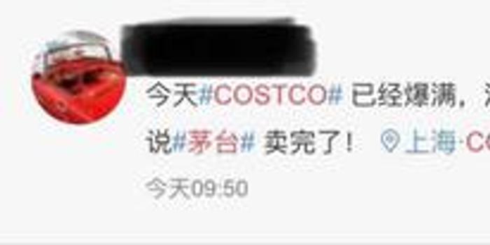 Costco1万多瓶1499的茅台遭抢 网友称排队五六个小时