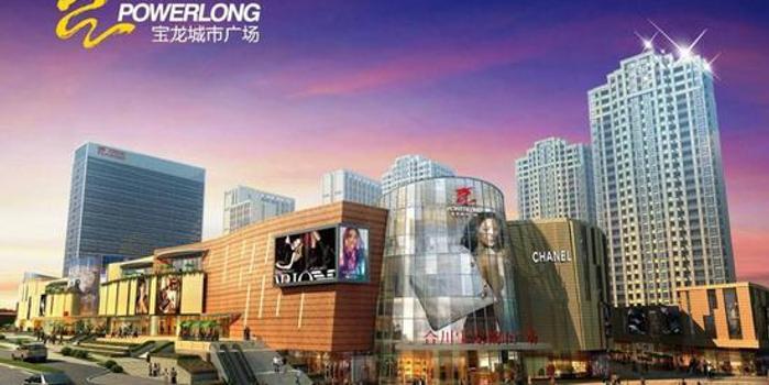 宝龙商业香港上市已启动路演预热 计划下周1开始建簿