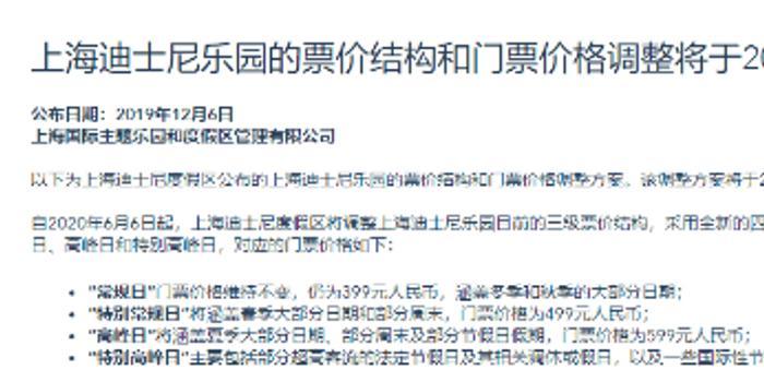 上海迪士尼明年6月票价调整 全球最便宜迪士尼还在吗