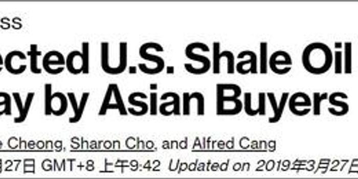 亚洲业者拒绝购买美国页岩油 担心油品受污染不纯