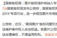视觉中国无法预计开站时间 百亿市值解禁遭封死跌停