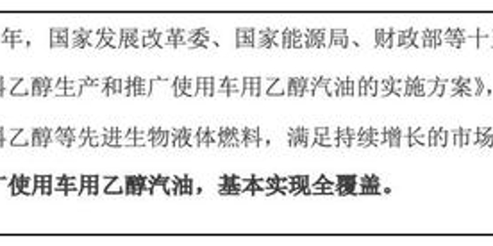 "<b>解读:""中国叫停乙醇汽油推广 因玉米储备骤降""</b>"