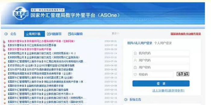 国家外汇管理局四川省分局 外汇业务网上办理倡议书