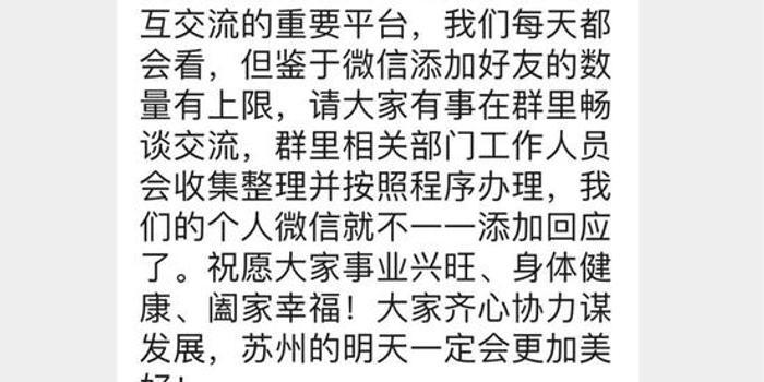 江苏省委常委一口气加了3个微信群