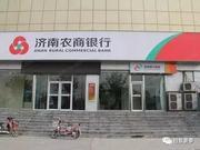 济南农商行实名举报人彭博再诉心里话 董事长回应了
