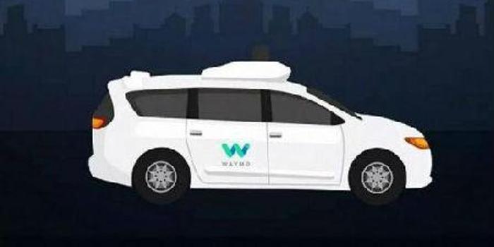 Waymo估值被下调40% 大摩:自动驾驶商业化