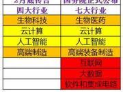 国务院宣布:阿里腾讯京东能回A股 10问10答全解读