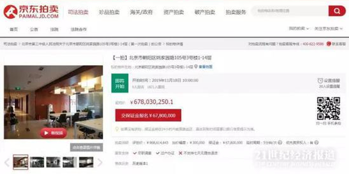 贾跃亭刚被曝离婚 乐视大厦就被6.78亿打折拍卖