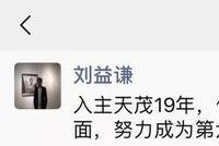 保险借壳上市第一股来了:国华人寿借壳天茂集团上市