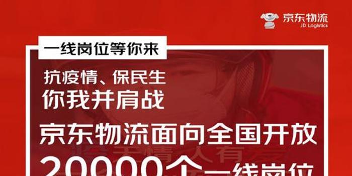 京东、达达将联合招募超35000个正式及临时员工